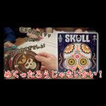 【WaznFilm更新】勝負のカギは度胸とハッタリ!?ドクロを出さずに生き延びろ!!「Skull」