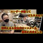 【WaznFilm更新】バイクのユーザー車検の流れを実際に2度通した飲食店のマスターが解説【簡単】
