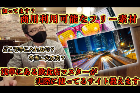 【WaznFilm更新】【厳選4つ】浅草の飲食店マスターが実際に使ってる商用利用可能なフリー素材サイトを紹介【便利】