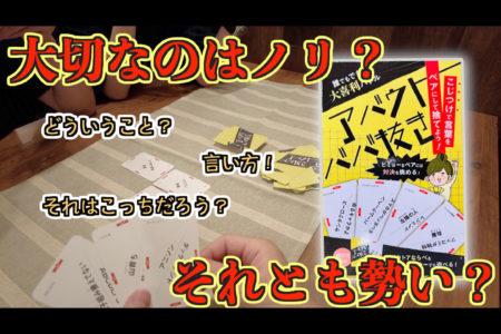 【WaznFilm更新】その組み合わせ最高!カードに書かれた言葉を組み合わせてペアを作れ『アバウトババ抜き』