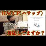【WaznFilm更新】HACCP対応大丈夫ですか?小規模事業者は無料でしかも簡単にできますよ