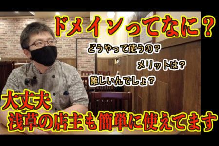 【WaznFilm更新】「ドメインってなに?」実際に使ってる飲食店店主がメリット・デメリット等ざっくり説明