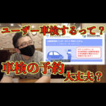 【WaznFilm更新】予約忘れ注意!ユーザー車検の予約方法を簡単に解説