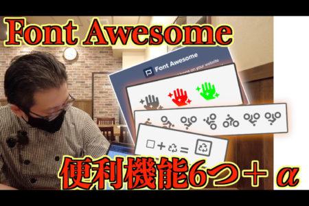 【WaznFilm更新】「Font Awesomeで何ができるの?」そんな方に便利機能6つ+αをご紹介