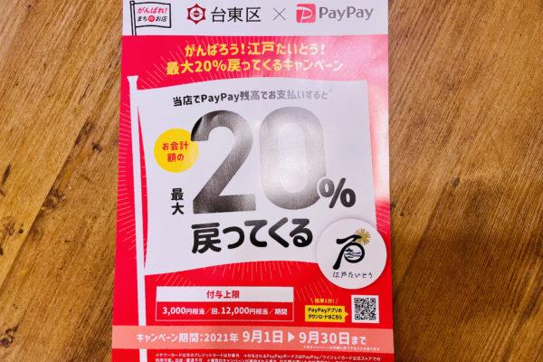 PayPayイベント